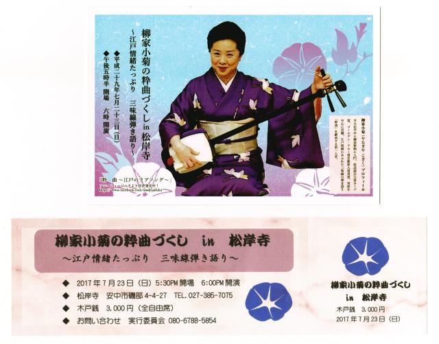 s小菊チケット.jpg